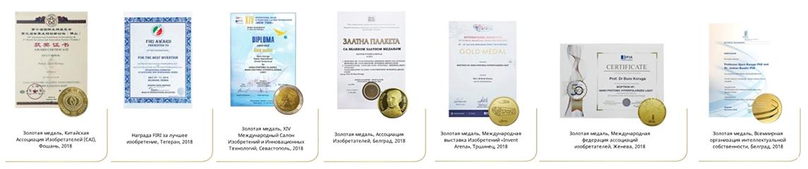 Сертификаты на ОЧКИ TESLA HYPERLIG